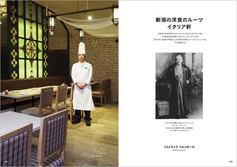 「新潟の洋食のルーツ、イタリア軒」。イタリア軒のレストランマルコポーロが「伝統の洋食店への原点回帰」を掲げてリニューアルした理由とは?