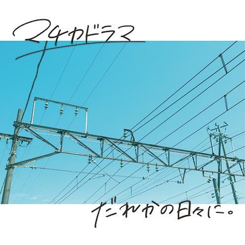 『だれかの日々に。』 1,800円税込 KIZUNA RECORDS