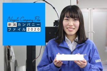 【動画】新潟カンパニーファイル・株式会社アドヴァンス