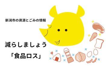 【新潟市の資源とごみの情報】「食品ロス」を減らすために私たちができること