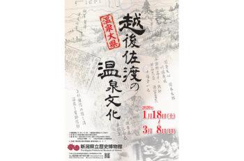 新潟の温泉を知ろう!江戸時代から近代の温泉利用まで。講座もあります