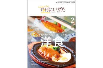 2月号は寒い日に恋しくなる、アツアツ、とろーり、洋食の特集です!