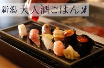 地元情報誌お薦め! 新潟のお酒と料理のお店|古町編[26選]