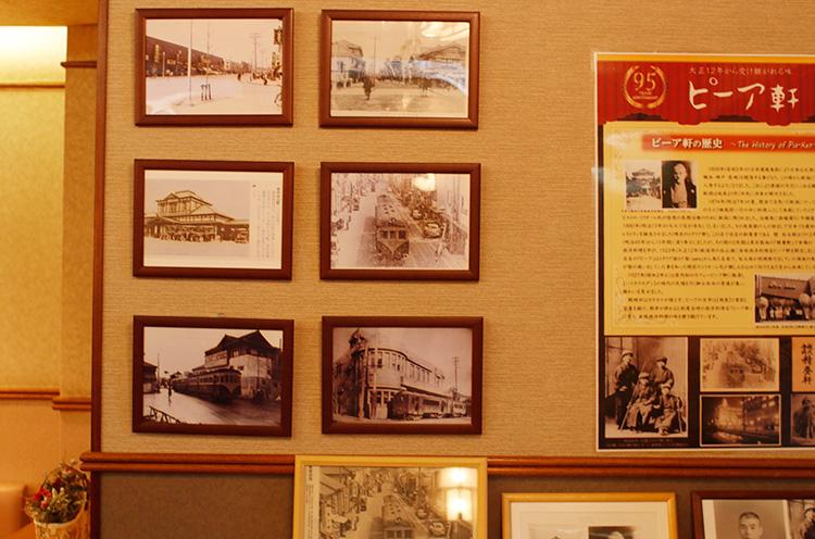 店内にはその長い歴史を物語るさまざまな写真が飾られています