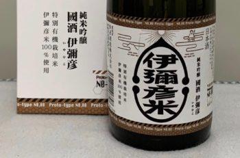 【弥彦村】特別栽培米コシヒカリ『伊彌彦米(いやひこまい)』で造った日本酒ができたよ!