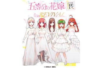 「五等分の花嫁」春場ねぎ先生の手書きイラストや原稿を展示