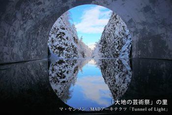 【十日町市】白銀の清津峡と残雪トレッキングツアー
