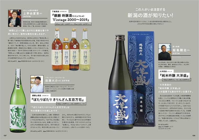 『この人がいま注目する新潟の酒」。各界の日本酒ラバーたちに、「いま注目の新潟の酒」を聞きました