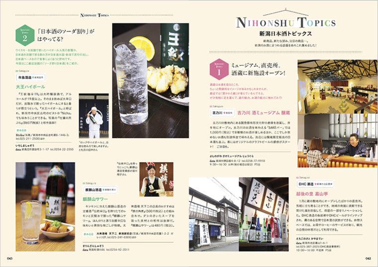 『新潟日本酒トピックス』。新商品、新たな試み、注目の商品…新潟のお酒にまつわる話題あれこれ