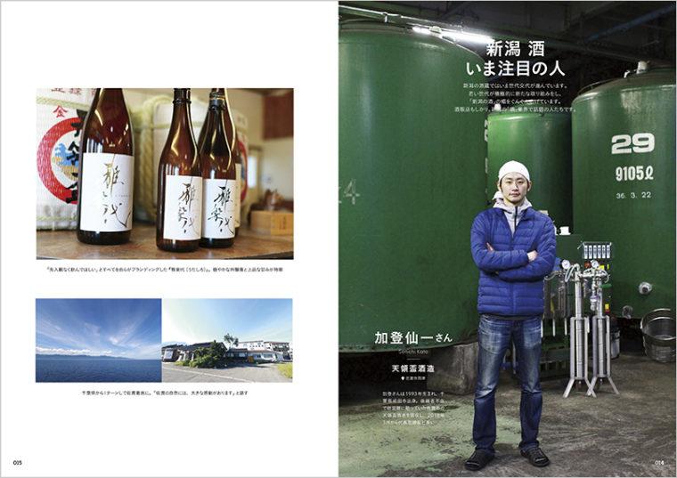 『新潟 酒 いま注目の人』。新潟の「酒」業界で話題の人たちをご紹介