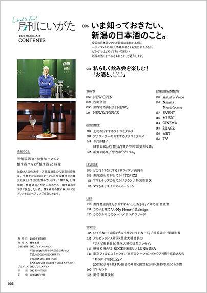月刊にいがた2020年3月号コンテンツ