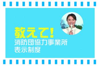 知ってますか?「消防団協力事業所」動画公開中!!