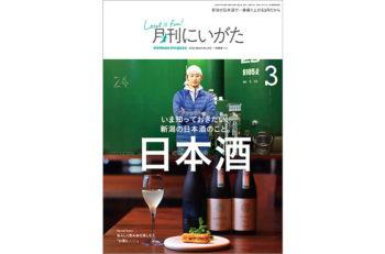 3月号巻頭特集は「いま知っておきたい、新潟の日本酒のこと。」です