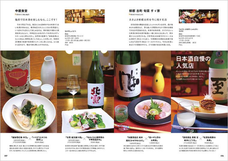 『日本酒自慢の人気店』。人気店が提案するお酒と料理のマッチング、必見です