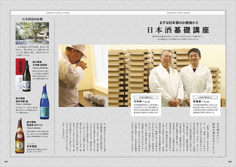 「日本酒基礎講座」。ご存じ『越乃寒梅』の蔵元、石本酒造の杜氏さんたちに日本酒の基本的なことをいろいろ教えていただきました!