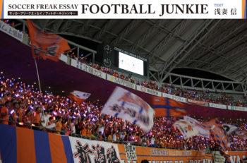 FOOTBALL JUNKIE【サッカーがこの街にまた戻ってくる】
