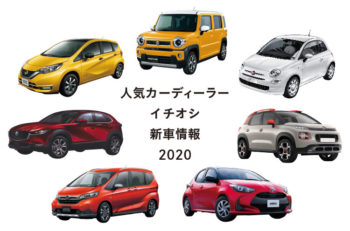 新車選びベストバイ【人気ディーラーイチオシ新車情報2020】