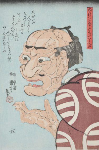 歌川国芳「みかけハこハゐがとんだいゝひとだ」