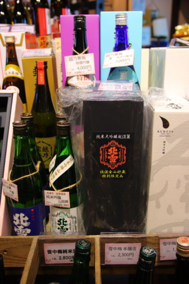 取材時に店頭に並んでいた、『北雪 純米大吟醸越淡麗 佐渡金山貯蔵 特別限定品』(手前の黒い箱)など「ここでしか買えない」というお酒も!