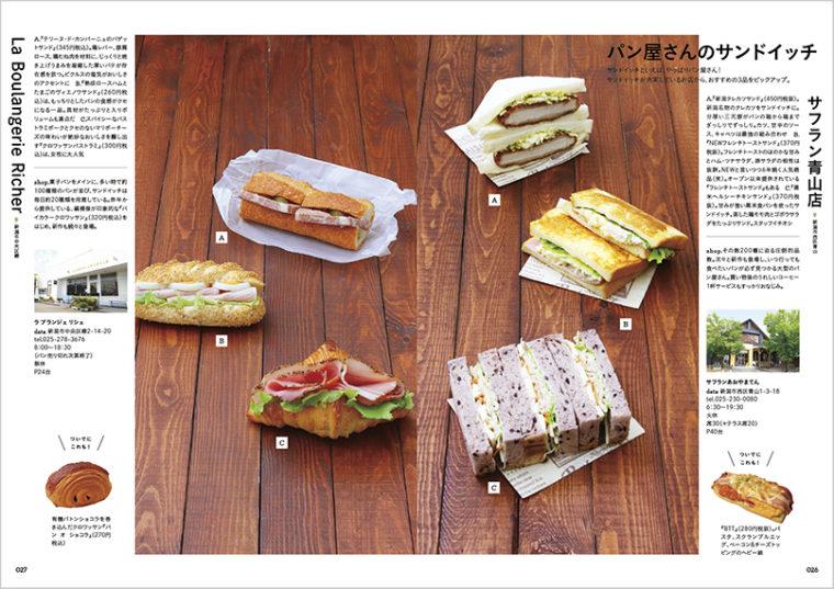 『パン屋さんのサンドイッチ』。まちのパン屋さんの評判サンドイッチが登場! ついで買いしたいパンも載ってます
