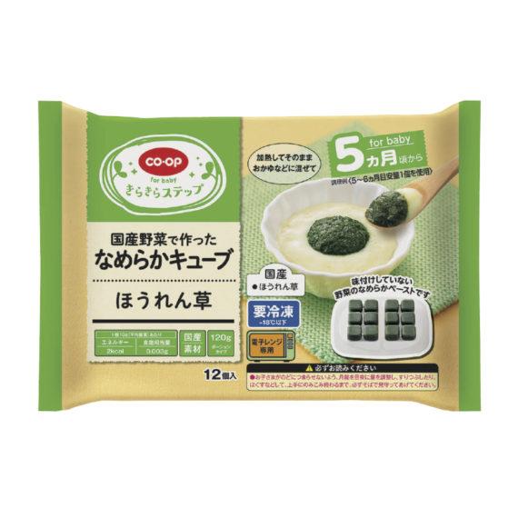 『国産野菜で作ったなめらかキューブほうれん草』(120g12個入り)