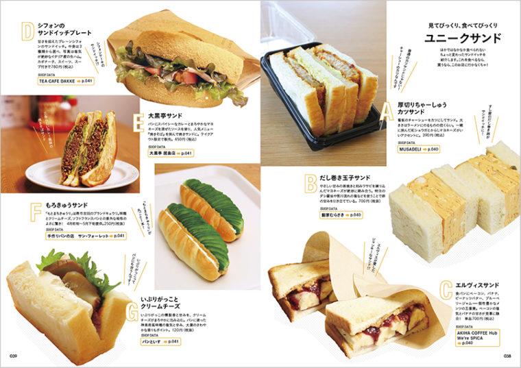 『ユニークサンド』。この店に行かないと食べられないサンドイッチがズラリ!