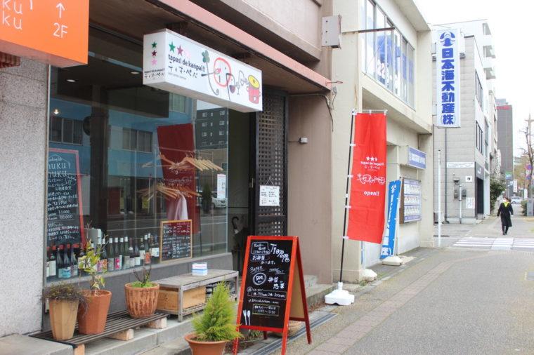 ティオペペ外観。お弁当販売をしているときは、写真のようにお店の外に看板が出ます