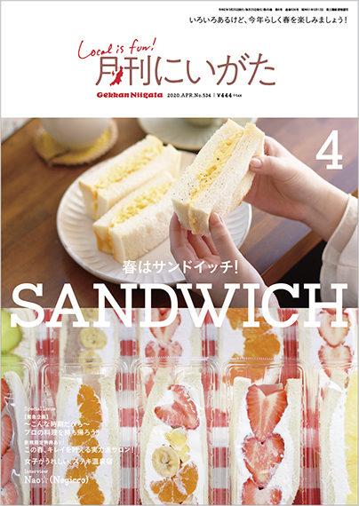 今年らしく春を楽しみましょう! 4月号巻頭特集は「春はサンドイッチ!」です