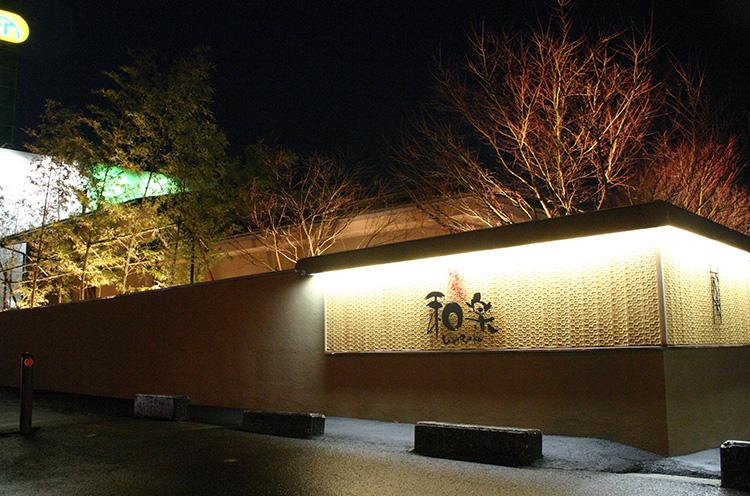 雷神 亀田店のほか、県央店、姉妹店の和楽 県央店(写真)でもお持ち帰りメニューを提供中