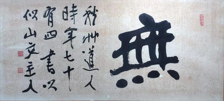 會津八一書「無」(そばの山文 蔵)