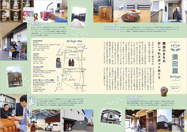 長岡市摂田屋エリア。醸造の街のおしゃれスポットをめぐります