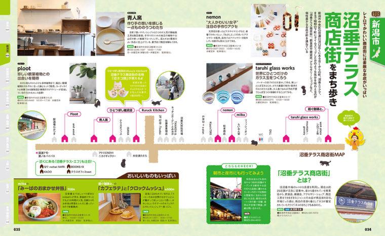 新潟市エリアの特集ページ。沼垂テラス商店街を紹介しています
