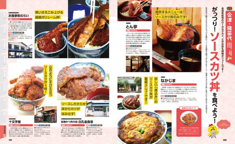 会津若松市のローカルフード、ソースカツ丼の特集。超絶ボリューム!