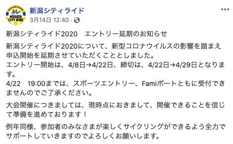 オフィシャルFacebookページより。エントリー受付は4月22日(水)19:00より(予定)