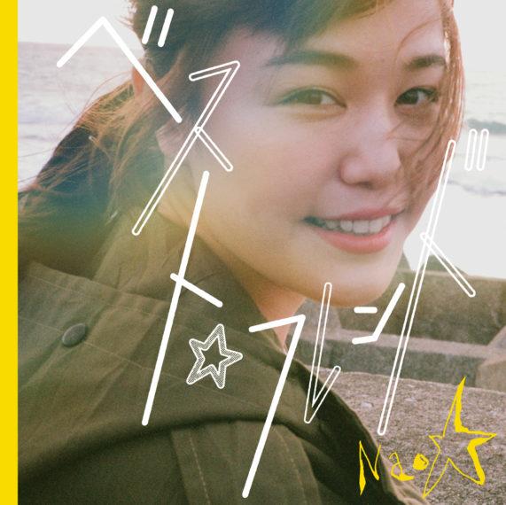 Nao☆ニューシングル『ベスト☆フレンド』/4月4日(土)タワーレコード先行発売・4月7日(水)一般発売/1,000円+税/T-Palette Records