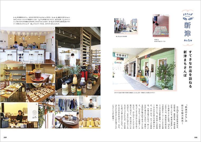 新津エリア。「鉄道のまち」のイメージがありますが、すてきなお店もたくさんあるんですよ