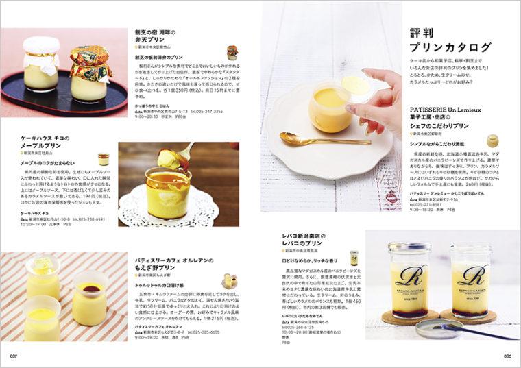 「評判プリンカタログ」。30店舗以上のさまざまなプリンが並ぶ、プリン好き垂涎のページです!