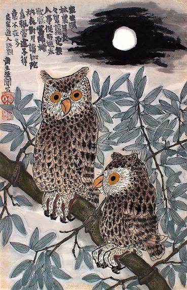 粛粲寶『静夜福鳥』