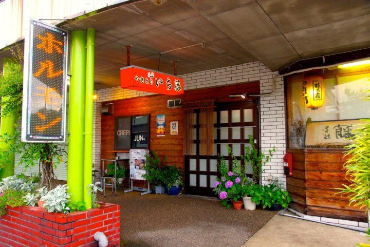 いち藤 水原本店は阿賀野市中央町にある人気店