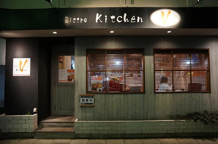 Bistro Kitchen V 外観