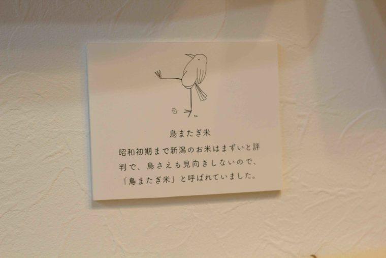 鳥またぎ米