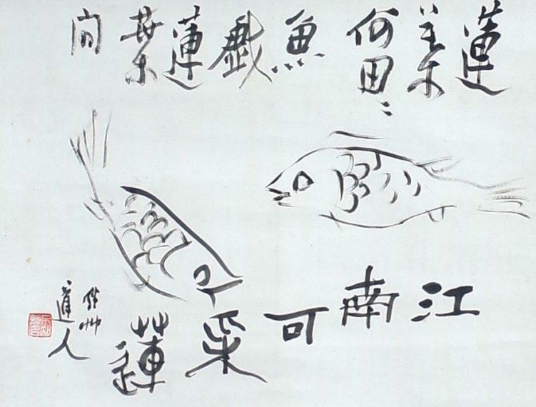 會津八一書画《双魚図・江南可采蓮》