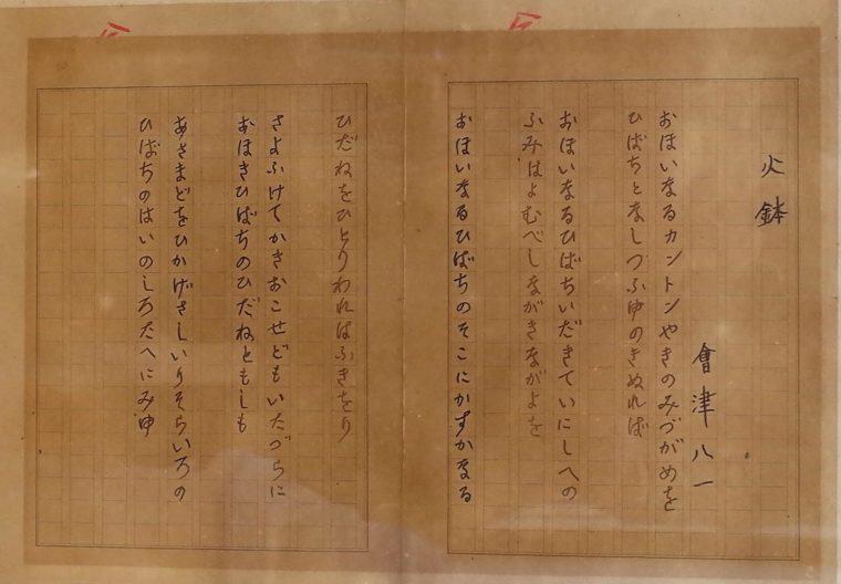原稿《火鉢》(『月刊毎日』1945年3月号)