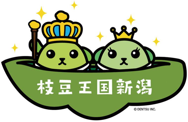 新潟の枝豆のPRキャラクター「枝豆王しば」