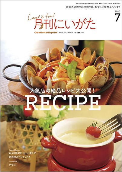 お店の味をおうちで再現!! 7月号特集は『人気店の絶品レシピ大公開!』です