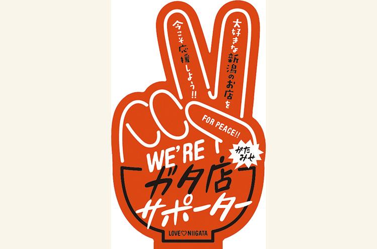 マークデザインはスポーツ応援の時に使う「フォームフィンガー」がモチーフ。通常1本指のところを「にいがた」の「に(2)」にかけて2本指にし、県内飲食店支援の熱い思いが込められた