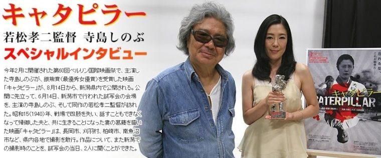 インタビュー記事。新潟県撮影作品『ヴァイブレータ』でも日本アカデミー賞・新人賞を受賞している寺島さん。「新潟は縁起の良いところなんです」と語っていました