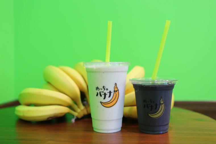 左『めっちゃバナナ』(L650円税込)、右『めっちゃバナナ 竹炭』(M500円+トッピング50円税込)