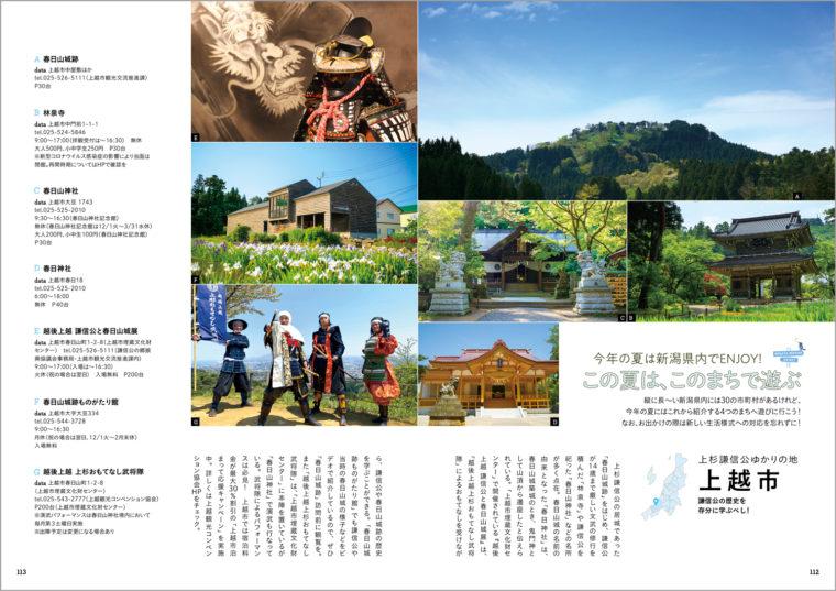 『この夏は、このまちで遊ぶ』特集。上越市、関川村、糸魚川市、粟島浦村をご紹介しています
