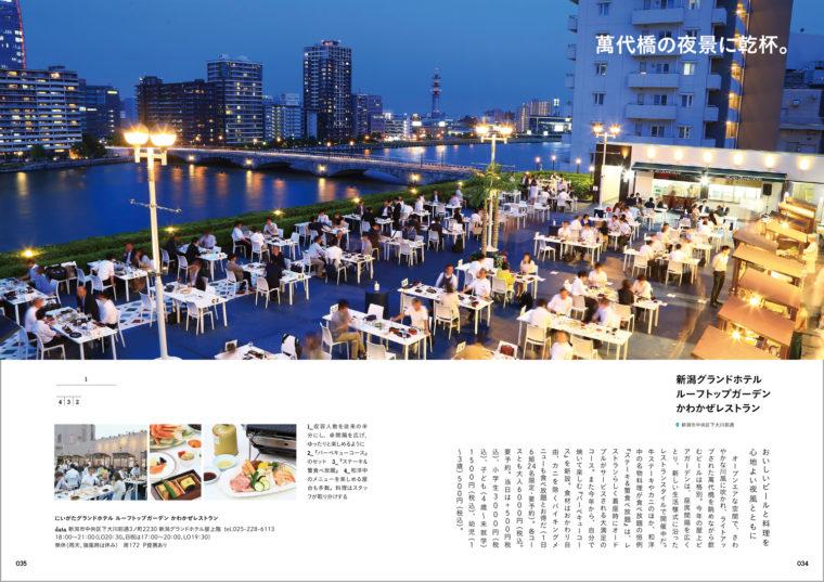 おいしいビールと料理と心地よい夜風を楽しめる、新潟グランドホテルルーフトップガーデンかわかぜレストラン(新潟市)